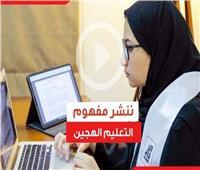 فيديوجراف| ما لا تعرفه عن نظام «التعليم الهجين»