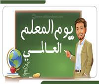 إنفوجراف| في يوم المعلم العالمي ..تعرف على أعداد المعلمين في مصر