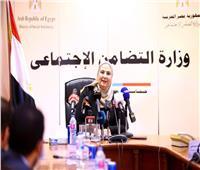 التضامن: الانتهاء من مشروع قانون «المسن» وعرضه على مجلس الوزراء