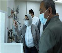 وزيرة الصحة: مجمع الإسماعيلية جاهز للعمل في منظومة التأمين الصحي الشامل