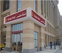 قد تصل لـ3.5%.. ننشر أسعار الفائدة على الحسابات الجارية والمعاشات في بنك مصر