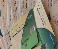 تعرف على طريقة تفعيل «بطاقة التموين» من خلال موقع «دعم مصر»