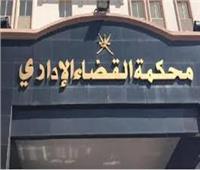القضاء الإدارى يلغي ترخيص دواء «مدر للبول»