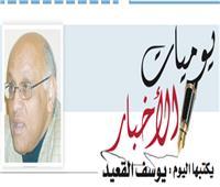 يوم هلت نوبل على بر مصر