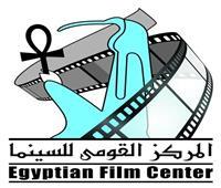 «القومي للسينما» يقدم أفلام قصيرة عن الجيش والشرطة احتفالا بنصر أكتوبر
