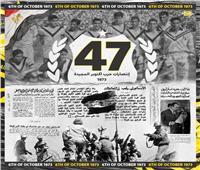 الإسماعيلى يهنئ الشعب المصري بذكرى انتصارات أكتوبر المجيدة