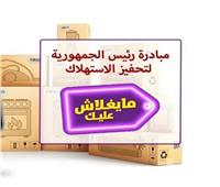 قبل انتهاء فترة «ما يغلاش عليك».. طريقة استخدام رصيد بطاقة التموين في الشراء