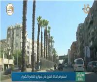 بالفيديو| تعرف على الحالة المرورية بشوارع القاهرة الكبرى