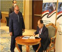 «معيط»: التجربة المصرية في موازنة «البرامج والأداء» تحظى بإشادة دولية