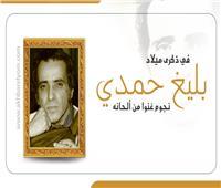 إنفوجراف| في ذكرى ميلاد بليغ حمدي.. نجوم تألقوا بألحانه
