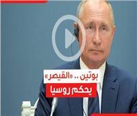 فيديوجراف| بوتين.. «القيصر» يحكم روسيا