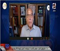 بالفيديو | العالم فاروق الباز: مصر كانت «خربانة» قبل ثورة 30 يونيو