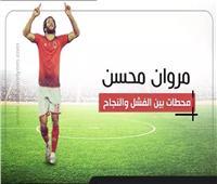 إنفوجراف| مروان محسن.. محطات بين الفشل والنجاح