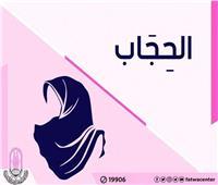 الأزهر للفتوى: حجاب المرأة لا يُمثِّل عائقًا أمام تحقيق ذاتها