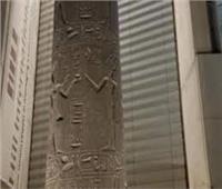 بيان عاجل بشأن مسلة الملك رمسيس الثاني بصان الحجر