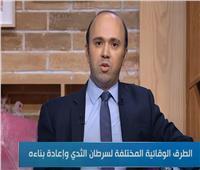 بالفيديو.. استشاري أورام يكشف الطرق الحديثة لعلاج سرطان الثدي