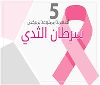 إنفوجراف| 5 أطعمة ممنوعة لمرضى «سرطان الثدي»