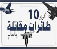 إنفوجراف|  أقوى 10 طائرات مقاتلة بالعالم