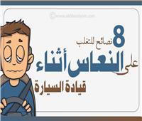إنفوجراف | 8 نصائح للتغلب على النعاس أثناء قيادة السيارة