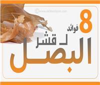 إنفوجراف| فوائد لا تعلمها عن قشر البصل.. أبرزها حرق الدهون وعلاج الكحة