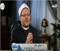 فيديو.. مفتي الجمهورية: الرحمة عنوان الإسلام