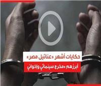 فيديوجراف| أبرز حوادث «عناتيل مصر» في الفترة الأخيرة