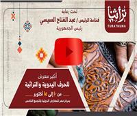 فيديوجراف  13 معلومة عن معرض «تراثنا» للحرف اليدوية