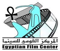 نادي «سينما الشباب» يستأنف نشاطه