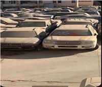 ننشر تفاصيل جلسة مزاد «20 أكتوبر» للسيارات المخزنة بساحة جمارك مطار القاهرة