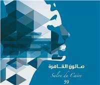 انطلاق فاعليات صالون القاهرة الـ59.. الثلاثاء
