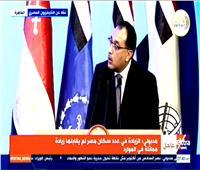 رئيس الوزراء: الجنيه المصري كان يعادل الجنيه الذهب و5 قروش