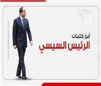 إنفوجراف| أبرز كلمات الرئيس السيسي خلال الندوة التثقيفية للقوات المسلحة