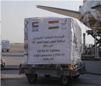 الإمارات ترسل طائرة مساعدات طبية ثانية لطاجيكستان