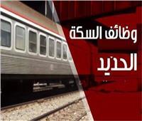 «السكة الحديد» تعلن موعد امتحانات المتقدمين إلى وظائفها الجديدة