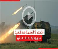 فيديوجراف| أخطر 5 أنظمة مدفعية صاروخية بحلف الناتو