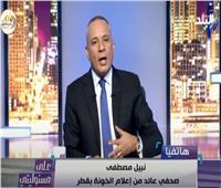 صحفي عائد من قطر يكشف كواليس الحرب الإعلامية على مصر والعرب
