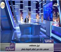 صحفي عائد من قطر: مقالات الزمر وعبد الماجد تحمل رسائل مشفرة ضد مصر