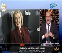 محمد الباز: وثائق تفضح مؤامرة هيلاري كلينتون والإخوان لتفكيك الداخلية
