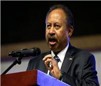 حمدوك: بقاء السودان على قائمة الإرهاب يشل الاقتصاد