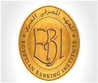 اليوم.. المعهد المصرفي يفتتح توسعات جديدة بفرعي المهندسين والإسكندرية