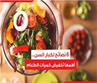 إنفوجراف | 6 نصائح لكبار السن.. أهمها تخفيض كميات الطعام