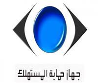 حماية المستهلك تحذر المدارس والجامعات المخالفة بغرامة مليون جنيه