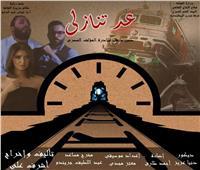 «عد تنازلي».. سابع عروض ملتقى مبادرة المؤلف مصري