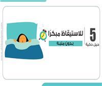 إنفوجراف| 5 حيل سحرية للاستيقاظ مبكراً بدون منبه