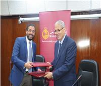 «بنك مصر» يوقع اتفاقية مع شركة شمال القاهرة لتوزيع الكهرباء