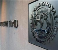 صندوق النقد: توقعات بتدهور الأحوال المعيشية لـ90 مليون شخص