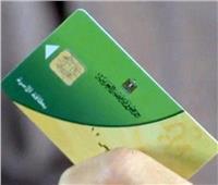 4 شروط لإضافة الزوجة إلى بطاقة التموين.. تعرف عليها