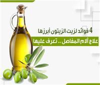 إنفوجراف | 4 فوائد لزيت الزيتون أبرزها علاج آلام المفاصل .. تعرف عليها