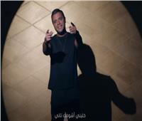 فيديو  رامي صبري يتجاوز 2 مليون مشاهدة بكليب «خليني أشوفك تاني»