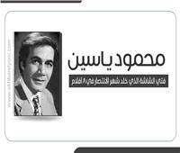 إنفوجراف| محمود ياسين.. خلد شهر الانتصار في 8 أفلام